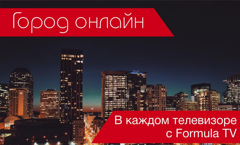 Новый Город Онлайн