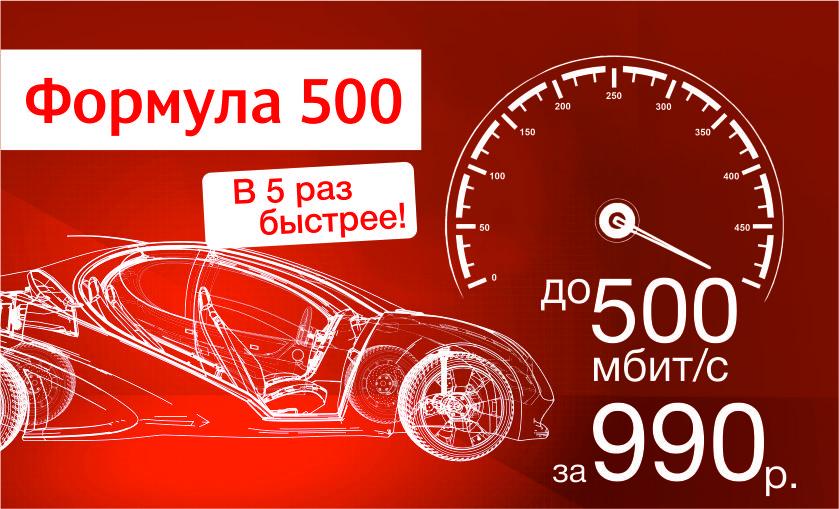 Новый тариф Формула 500