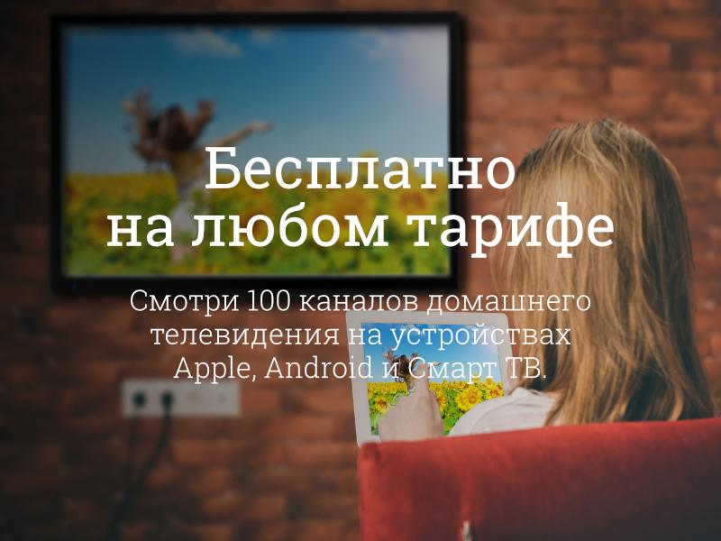 новость_смотри-телевидение-бесплатно