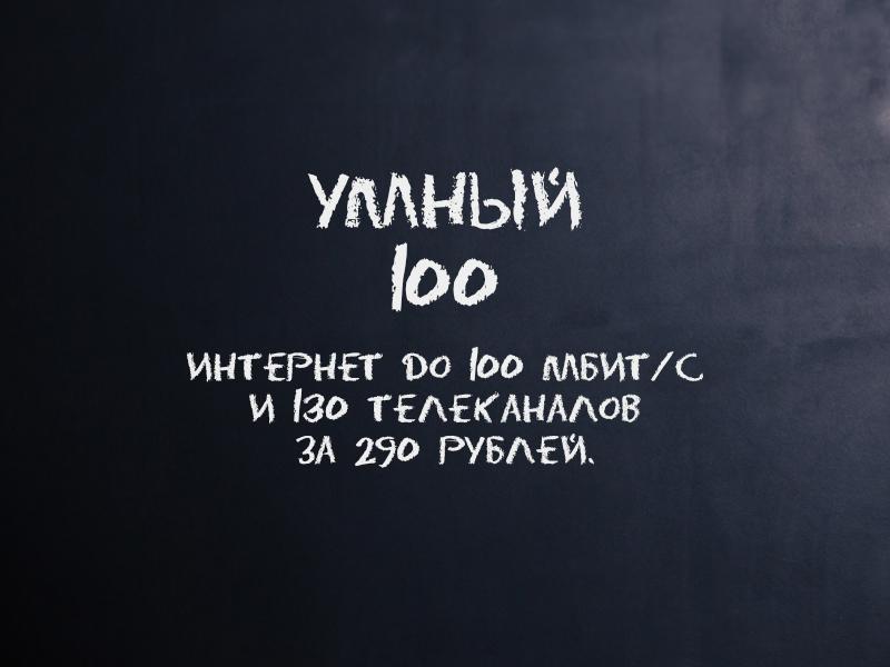 Новый тариф Умный 100