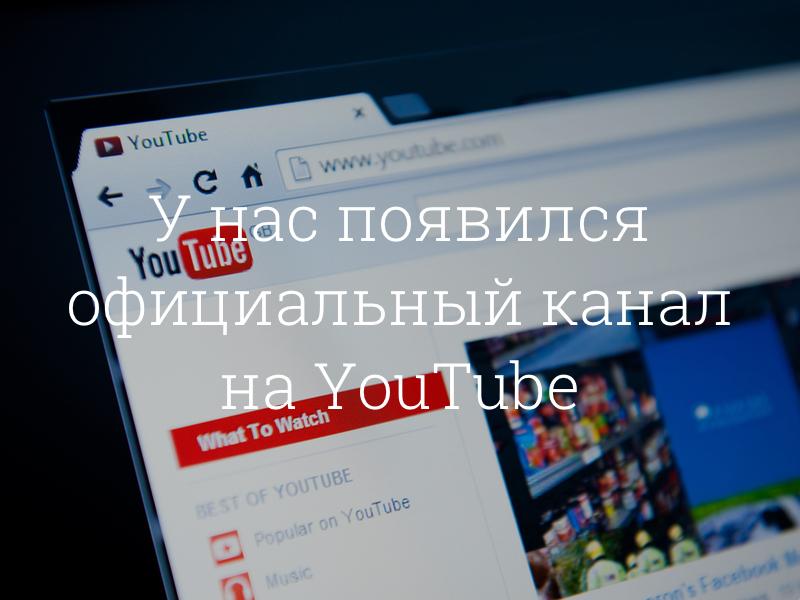У нас появился официальный канал на YouTube