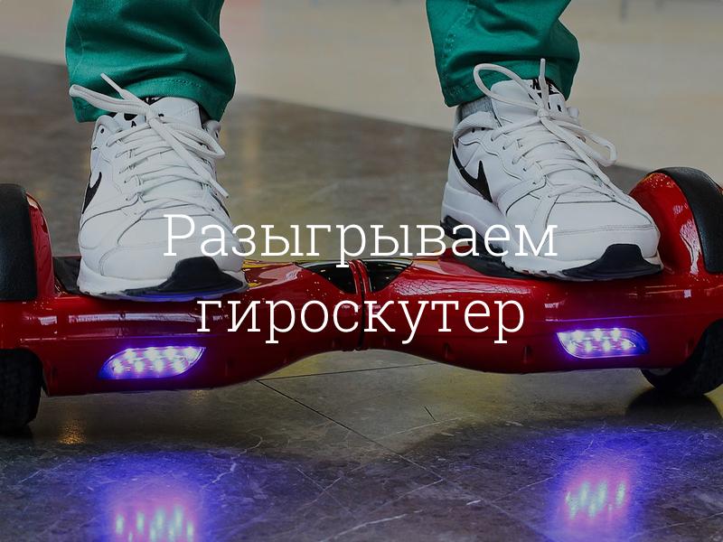 Картинка_для_сайта_Разыгрываем