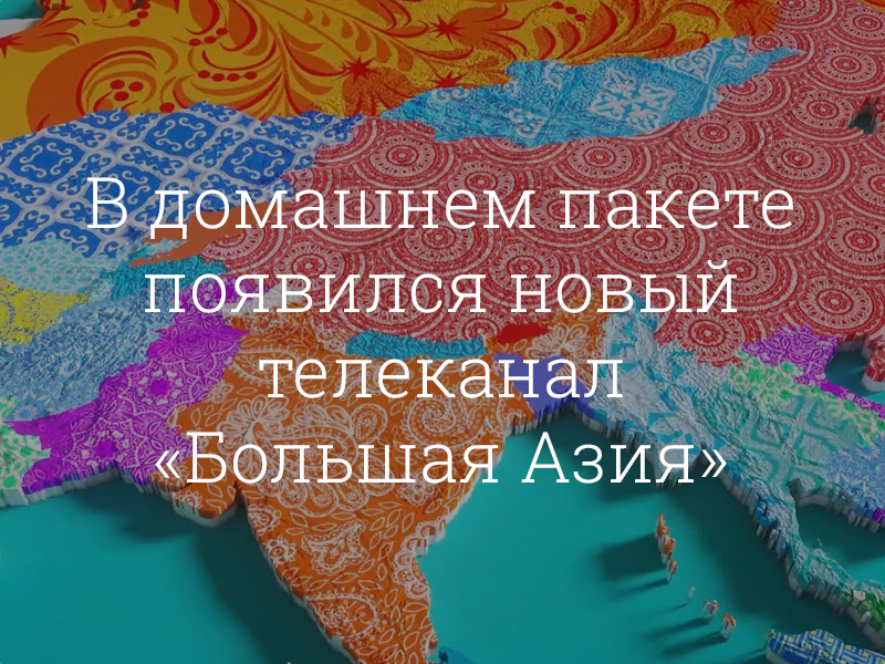 Шаблон_Картинка_для_сайта_телеканал
