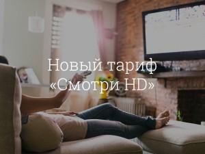 Новый тариф Смотри HD